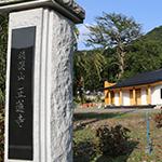 2.ペット斎場入口
